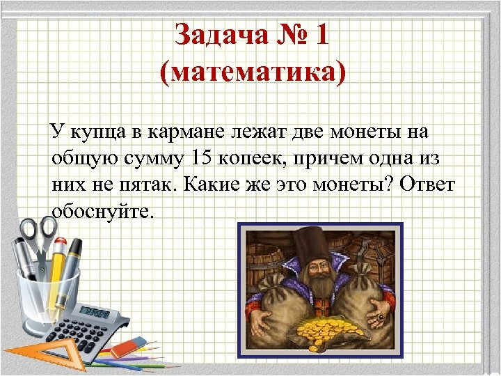 Задача № 1 (математика) У купца в кармане лежат две монеты на общую сумму