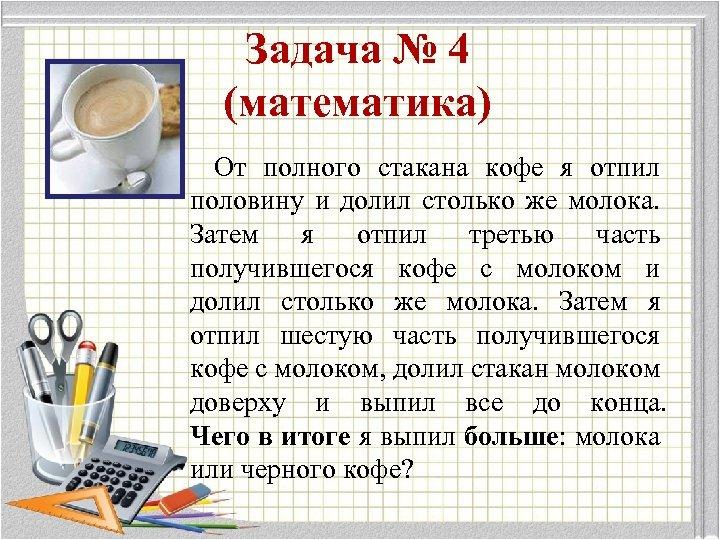Задача № 4 (математика) От полного стакана кофе я отпил половину и долил столько