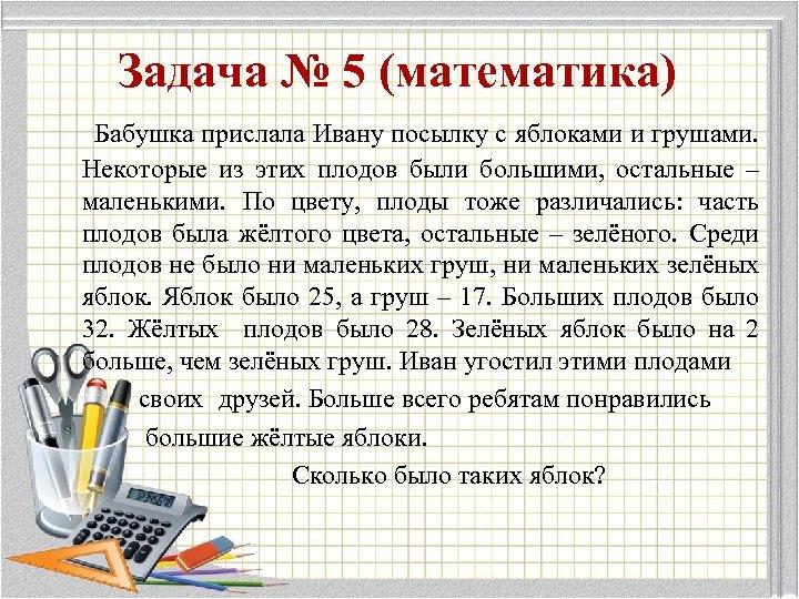 Задача № 5 (математика) Бабушка прислала Ивану посылку с яблоками и грушами. Некоторые из