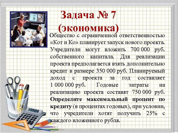 Задача № 7 (экономика) Общество с ограниченной ответственностью «Кот и Ко» планирует запуск нового