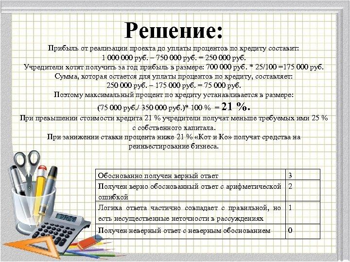 Решение: Прибыль от реализации проекта до уплаты процентов по кредиту составит: 1 000 руб.