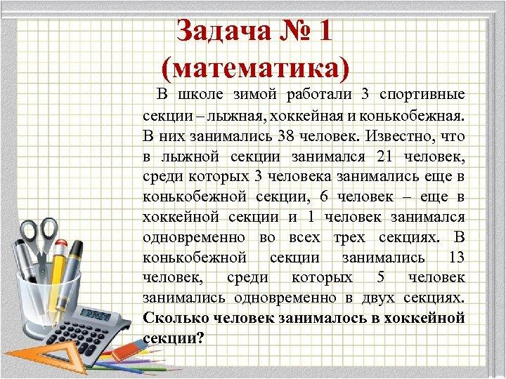Задача № 1 (математика) В школе зимой работали 3 спортивные секции – лыжная, хоккейная