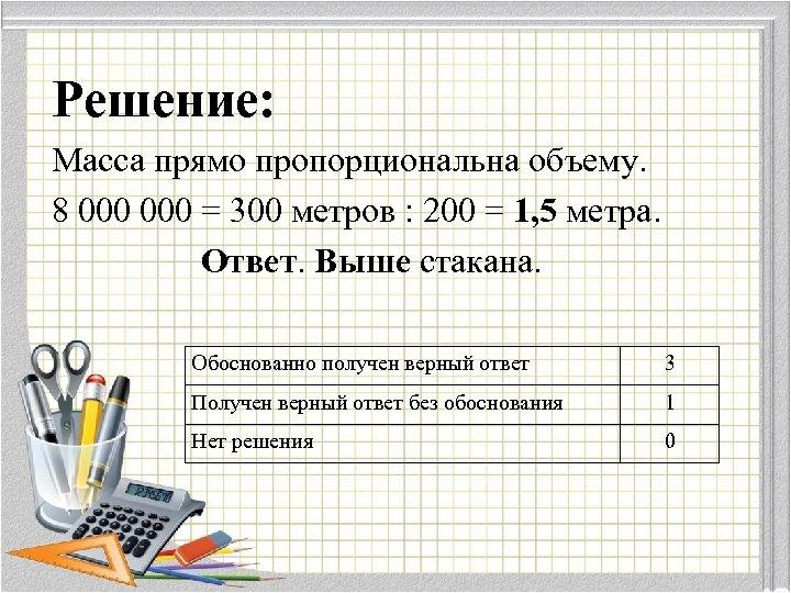 Решение: Масса прямо пропорциональна объему. 8 000 = 300 метров : 200 = 1,