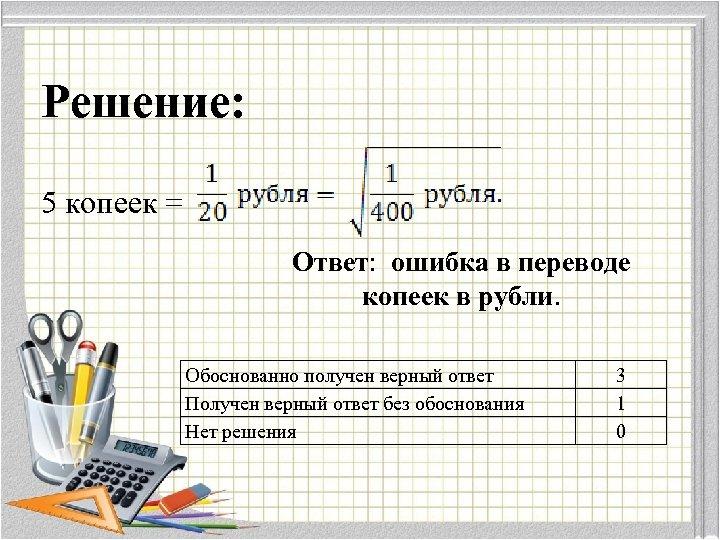 Решение: 5 копеек = Ответ: ошибка в переводе копеек в рубли. Обоснованно получен верный