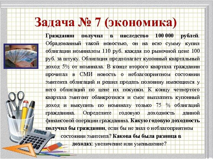 Задача № 7 (экономика) Гражданин получил в наследство 100 000 рублей. Обрадованный такой новостью,