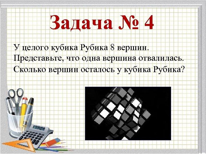 Задача № 4 У целого кубика Рубика 8 вершин. Представьте, что одна вершина отвалилась.