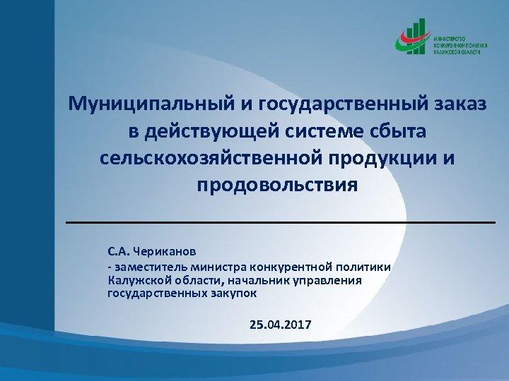 Муниципальный и государственный заказ в действующей системе сбыта сельскохозяйственной продукции и продовольствия С. А.