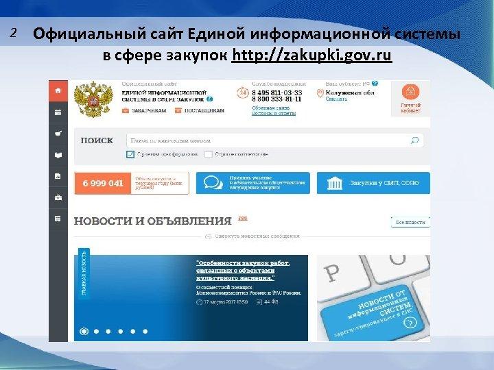 2 Официальный сайт Единой информационной системы в сфере закупок http: //zakupki. gov. ru