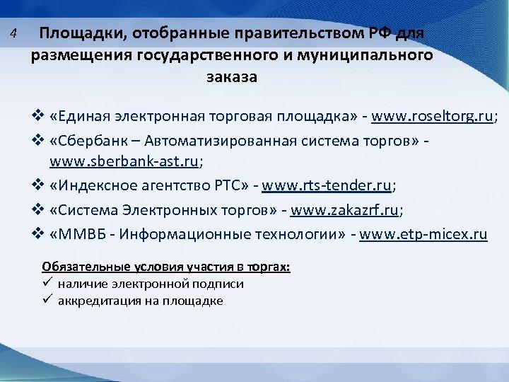 4 Площадки, отобранные правительством РФ для размещения государственного и муниципального заказа v «Единая электронная