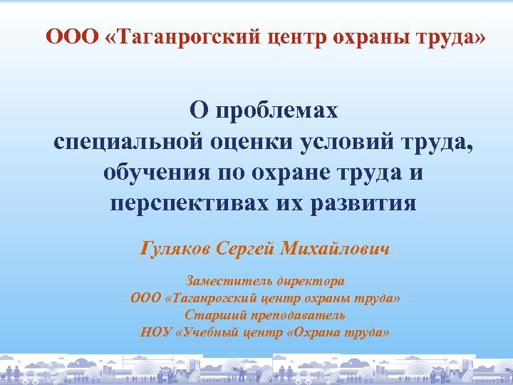 ООО «Таганрогский центр охраны труда» О проблемах специальной оценки условий труда, обучения по охране
