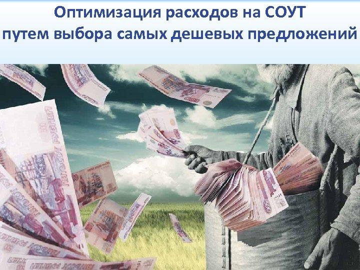 Оптимизация расходов на СОУТ путем выбора самых дешевых предложений 11