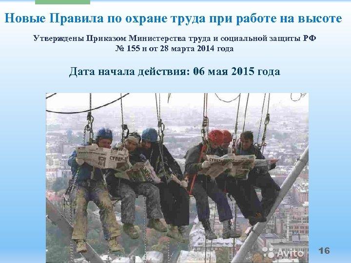 Новые Правила по охране труда при работе на высоте Утверждены Приказом Министерства труда и