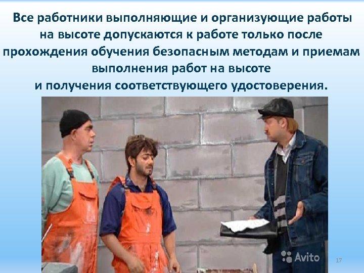 Все работники выполняющие и организующие работы на высоте допускаются к работе только после прохождения