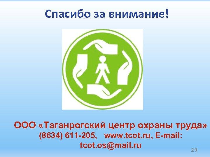 Спасибо за внимание! ООО «Таганрогский центр охраны труда» (8634) 611 -205, www. tcot. ru,