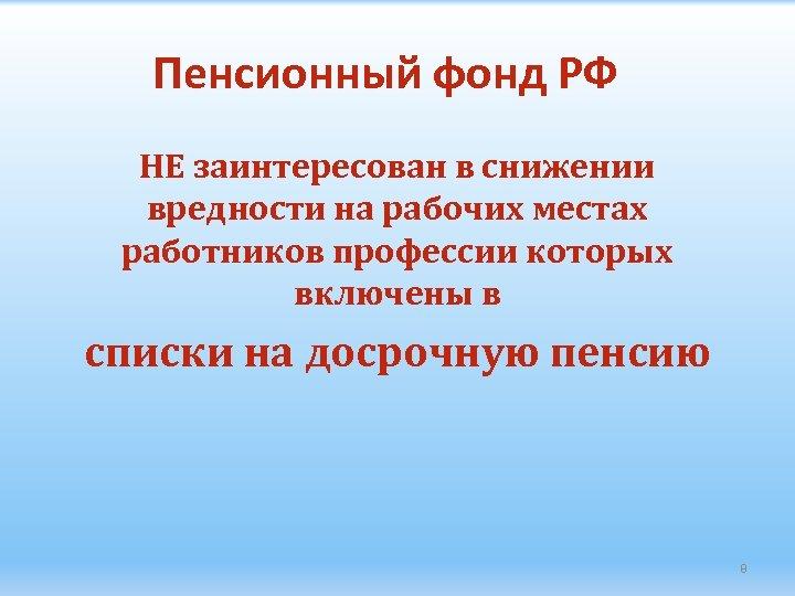 Пенсионный фонд РФ НЕ заинтересован в снижении вредности на рабочих местах работников профессии которых