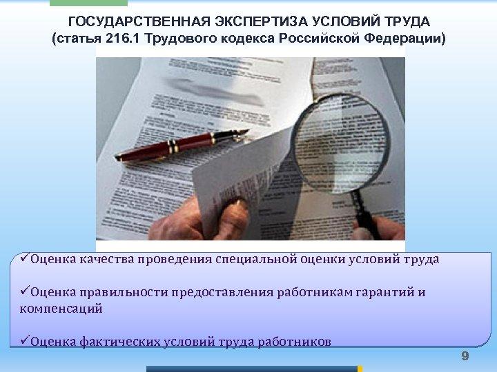 ГОСУДАРСТВЕННАЯ ЭКСПЕРТИЗА УСЛОВИЙ ТРУДА (статья 216. 1 Трудового кодекса Российской Федерации) üОценка качества проведения