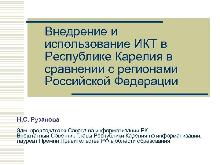 Внедрение и использование ИКТ в Республике Карелия в сравнении с регионами Российской Федерации Н.