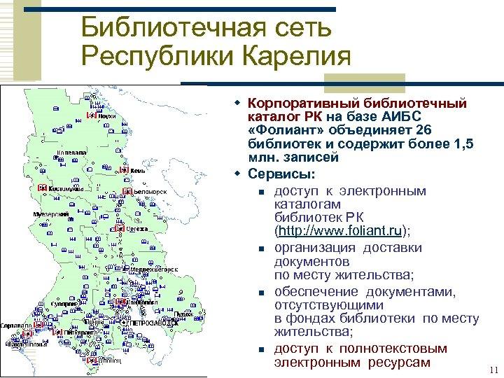 Библиотечная сеть Республики Карелия w Корпоративный библиотечный каталог РК на базе АИБС «Фолиант» объединяет