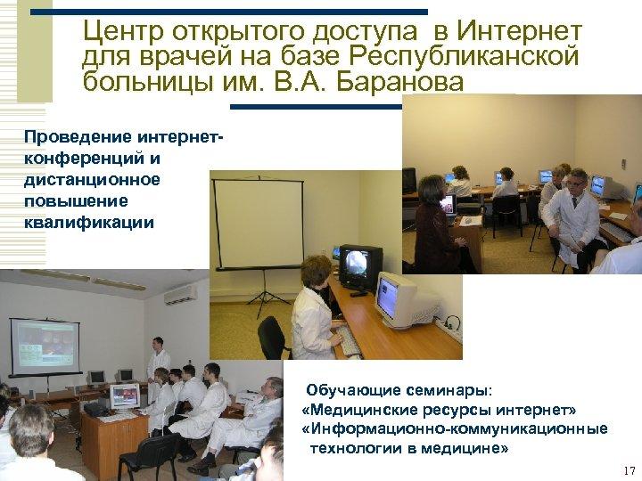 Центр открытого доступа в Интернет для врачей на базе Республиканской больницы им. В. А.