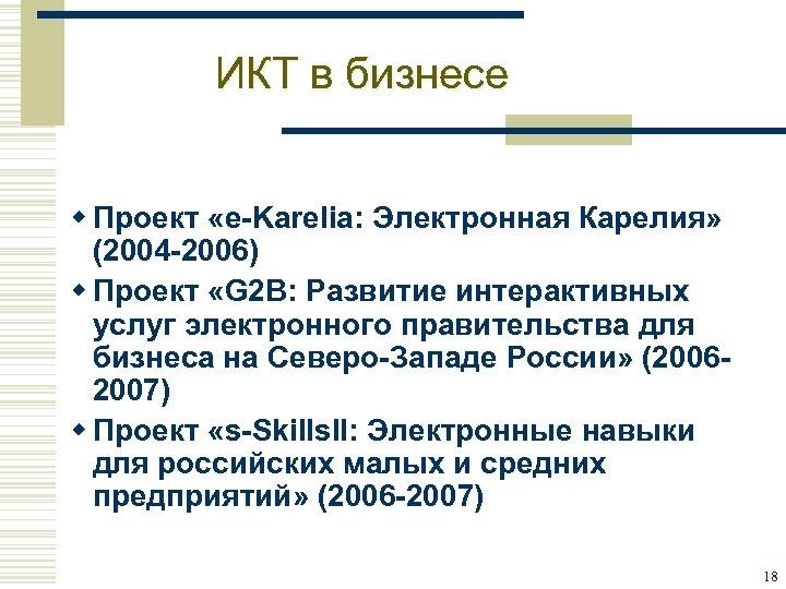 ИКТ в бизнесе w Проект «e-Karelia: Электронная Карелия» (2004 -2006) w Проект «G 2