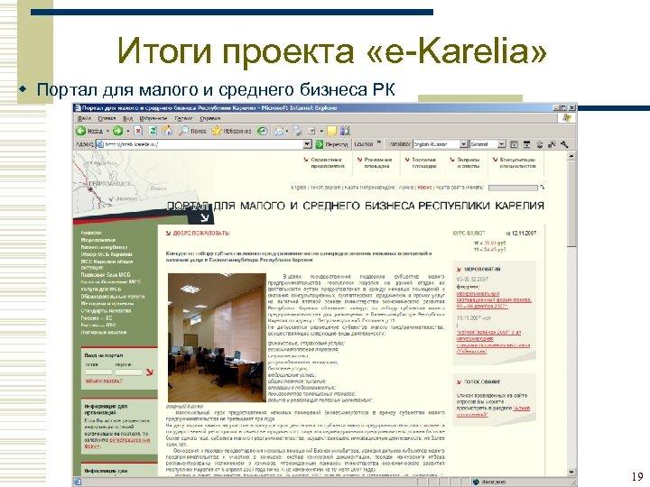 Итоги проекта «e-Karelia» w Портал для малого и среднего бизнеса РК ма 19