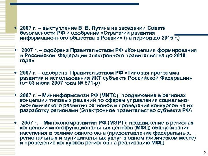 w 2007 г. – выступление В. В. Путина на заседании Совета безопасности РФ и