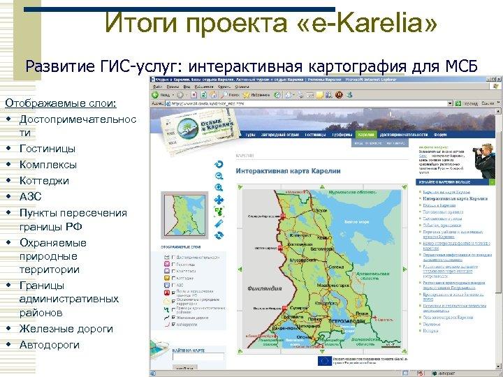 Итоги проекта «e-Karelia» Развитие ГИС-услуг: интерактивная картография для МСБ Отображаемые слои: w Достопримечательнос ти