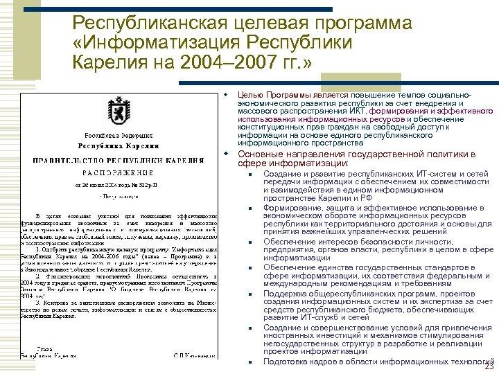 Республиканская целевая программа «Информатизация Республики Карелия на 2004– 2007 гг. » w Целью Программы