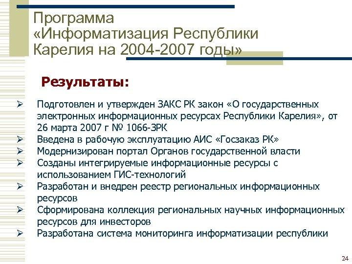 Программа «Информатизация Республики Карелия на 2004 -2007 годы» Результаты: Ø Ø Ø Ø Подготовлен