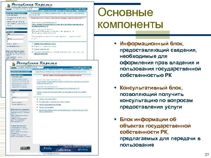 Основные компоненты w Информационный блок, предоставляющий сведения, необходимые для оформления прав владения и пользования