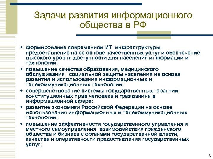 Задачи развития информационного общества в РФ w формирование современной ИТ- инфраструктуры, предоставление на ее