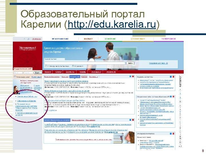Образовательный портал Карелии (http: //edu. karelia. ru) 8