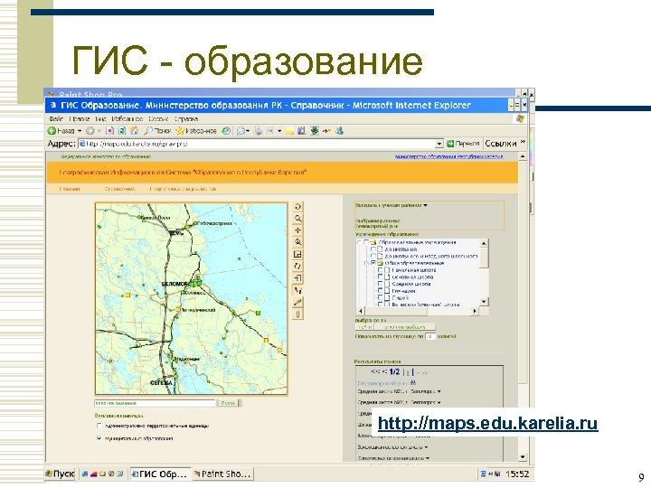 ГИС - образование http: //maps. edu. karelia. ru 9
