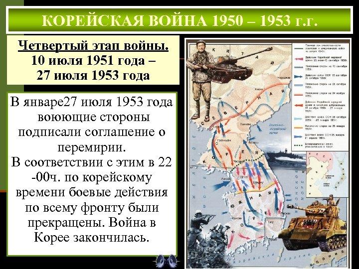 КОРЕЙСКАЯ ВОЙНА 1950 – 1953 г. г. Четвертый этап войны. 10 июля 1951 года
