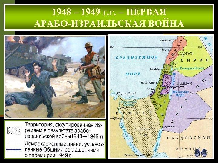 1948 – 1949 г. г. – ПЕРВАЯ АРАБО-ИЗРАИЛЬСКАЯ ВОЙНА ИТОГИ ВОЙНЫ 1. Израиль отстоял
