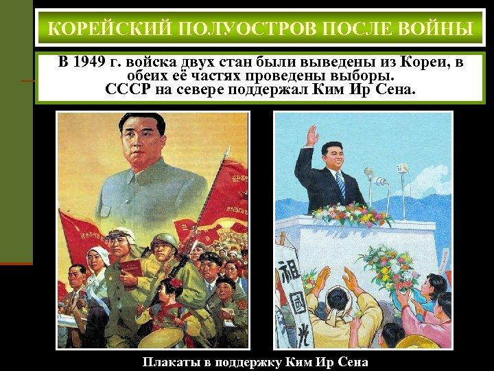 КОРЕЙСКИЙ ПОЛУОСТРОВ ПОСЛЕ ВОЙНЫ В 1949 г. войска двух стан были выведены из Кореи,