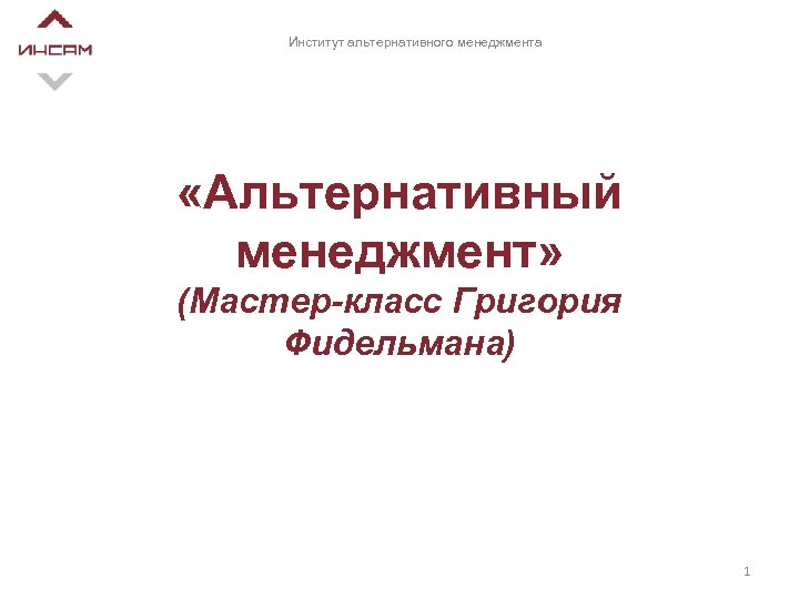 Институт альтернативного менеджмента «Альтернативный менеджмент» (Мастер-класс Григория Фидельмана) 1