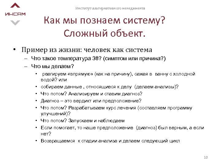 Институт альтернативного менеджмента Как мы познаем систему? Сложный объект. • Пример из жизни: человек
