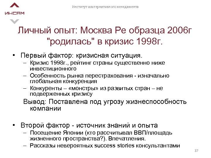 Институт альтернативного менеджмента Личный опыт: Москва Ре образца 2006 г
