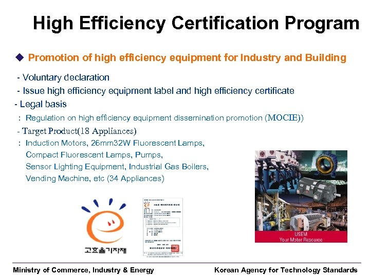High Efficiency Certification Program u Promotion of high efficiency equipment for Industry and Building