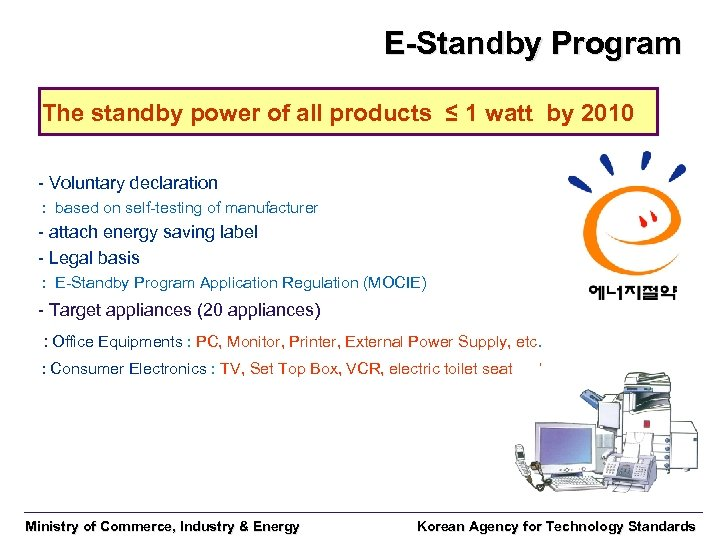 E-Standby Program The standby power of all products ≤ 1 watt by 2010 -