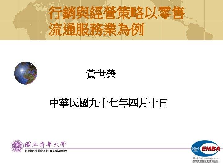 行銷與經營策略以零售 流通服務業為例 黃世榮 中華民國九十七年四月十日