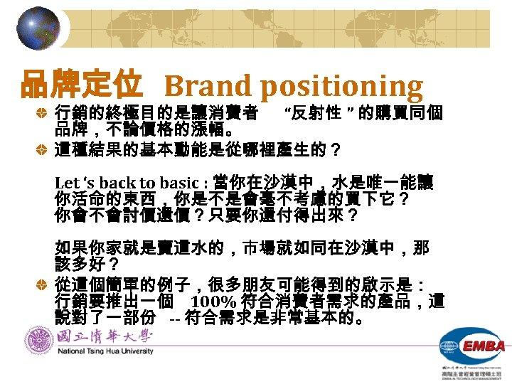 """品牌定位 Brand positioning 行銷的終極目的是讓消費者 """"反射性 """" 的購買同個 品牌,不論價格的漲幅。 這種結果的基本動能是從哪裡產生的? Let 's back to basic"""