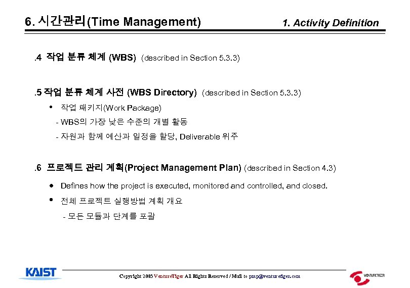 6. 시간관리(Time Management) 1. Activity Definition . 4 작업 분류 체계 (WBS) (described in