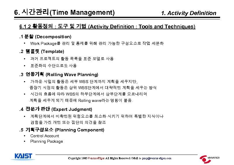 6. 시간관리(Time Management) 1. Activity Definition 6. 1. 2 활동정의 : 도구 및 기법