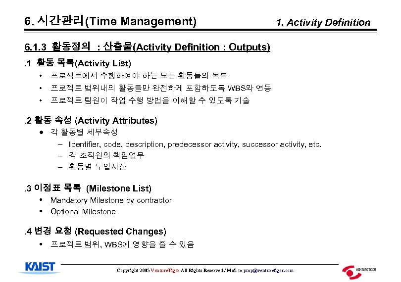 6. 시간관리(Time Management) 1. Activity Definition 6. 1. 3 활동정의 : 산출물(Activity Definition :
