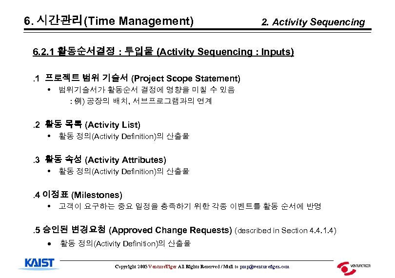 6. 시간관리(Time Management) 2. Activity Sequencing 6. 2. 1 활동순서결정 : 투입물 (Activity Sequencing