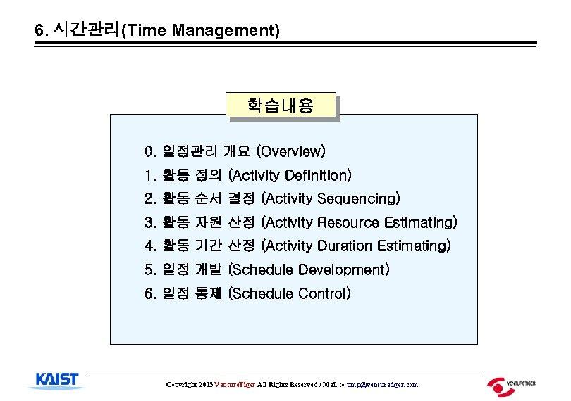 6. 시간관리(Time Management) 학습내용 0. 일정관리 개요 (Overview) 1. 활동 정의 (Activity Definition) 2.