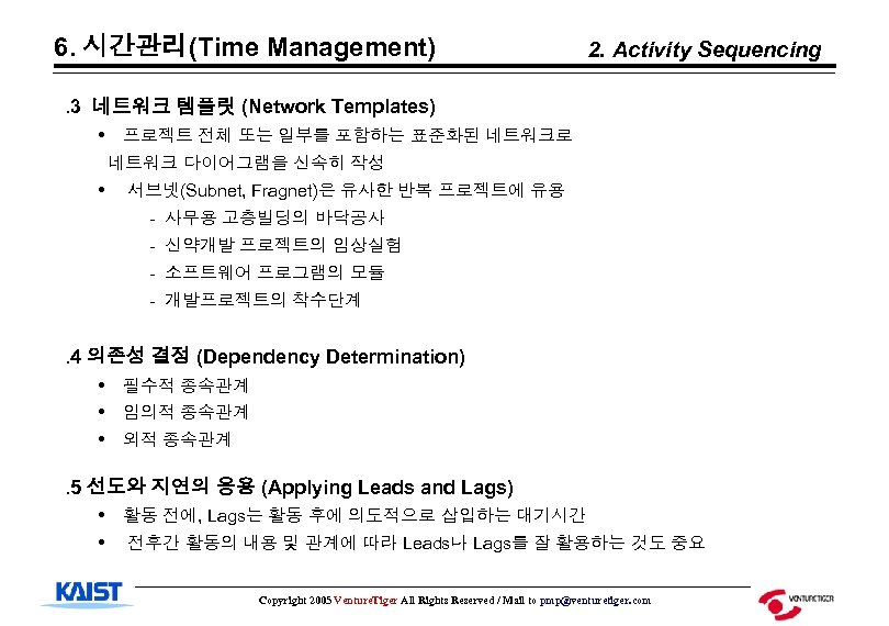 6. 시간관리(Time Management) 2. Activity Sequencing . 3 네트워크 템플릿 (Network Templates) • 프로젝트