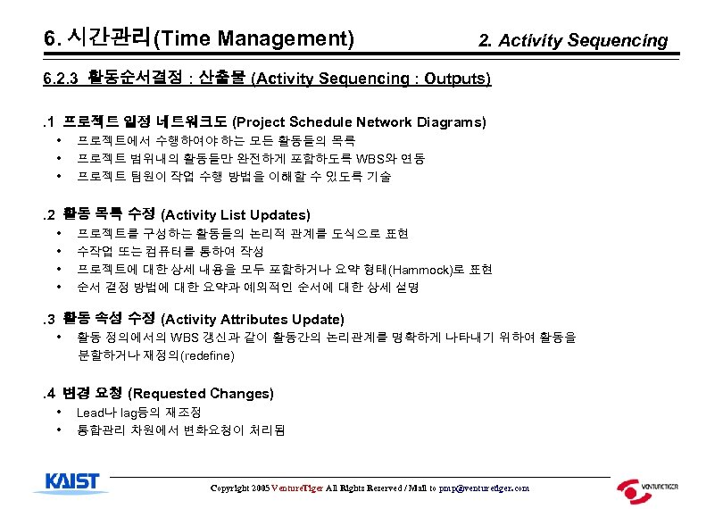 6. 시간관리(Time Management) 2. Activity Sequencing 6. 2. 3 활동순서결정 : 산출물 (Activity Sequencing